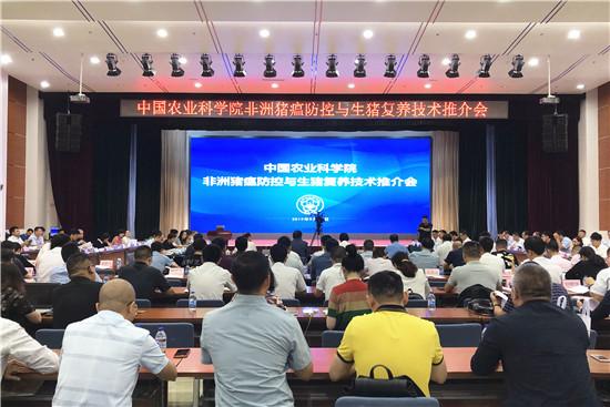 中国农科院发布猪场复养技术要点及非洲猪瘟疫苗研究进展