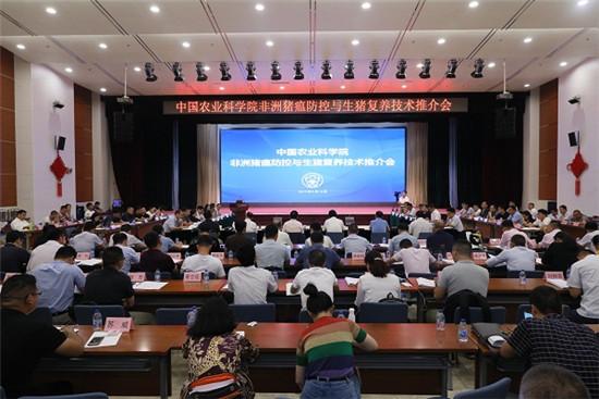 中国农业科学院   我国非洲猪瘟疫苗已提出生物安全评价申请