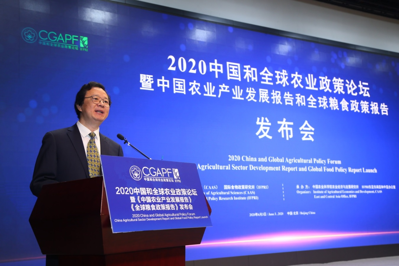中国农科院发布《中国农业产业发展报告2020》