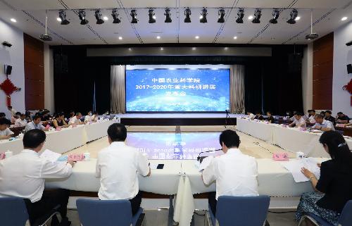 中国农科院发布2017-2020年重大科研进展